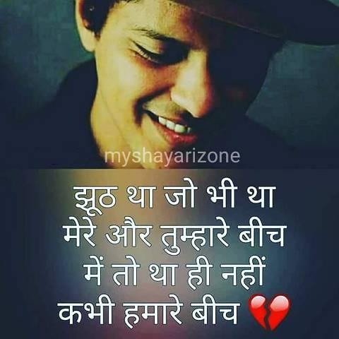 Dard Bhari Hindi Shayari Image