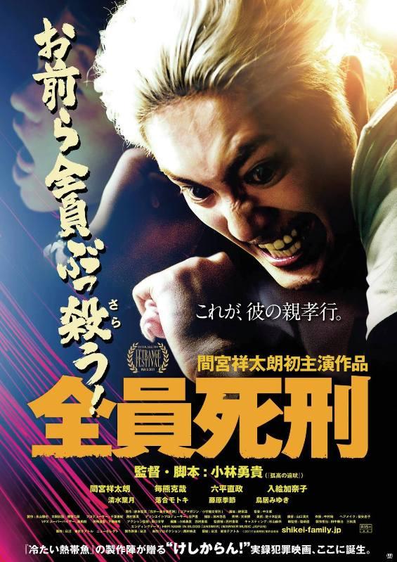 Sinopsis FIlm Jepang 2017: Death Row Family / Zenin Shikei / 全員死刑