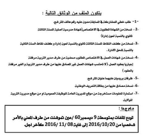 إعلان توظيف في مديرية التربية لولاية عين تيموشنت أكتوبر 2016