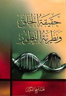 تحميل كتاب حقيقة الخلق ونظرية التطور pdf - محمد فتح الله كولن