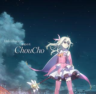 kaleidoscope-歌詞-ChouCho
