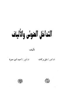 كتب فيزياء pdf