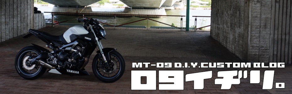 09イヂリ。 MT-09 D.I.Y. CUSTOM BLOG