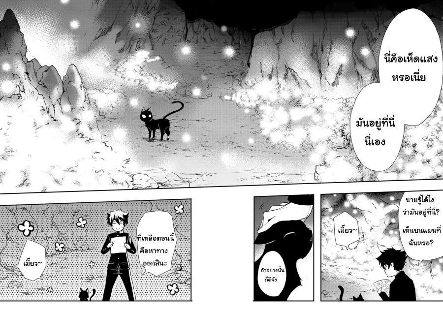 อ่านการ์ตูน Suterare Yuusha wa Kitakuchuu ตอนที่ 2 หน้าที่ 22