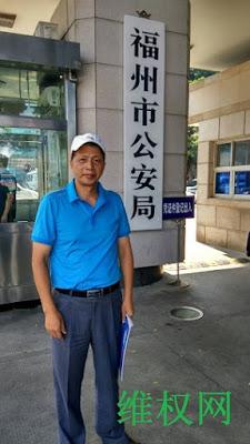福州因被暴力截访和坐车被拘冤民集体起诉、状告及申请游行示威 要求解决具体问题