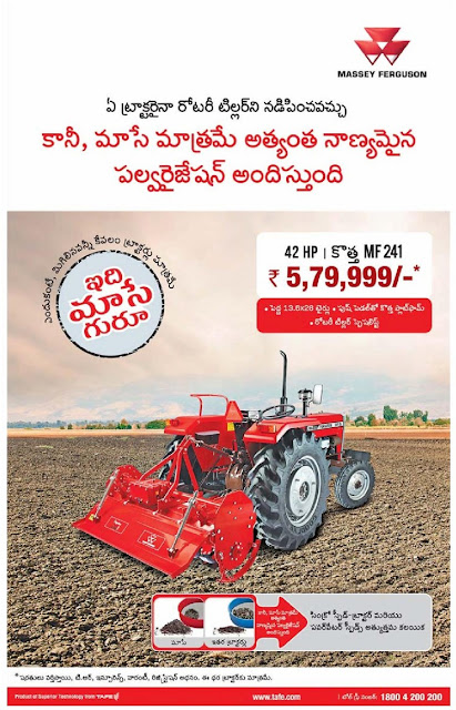 MAGSSEY FERGSON TRACTOR PRICE  RS 5, 79, 999/-