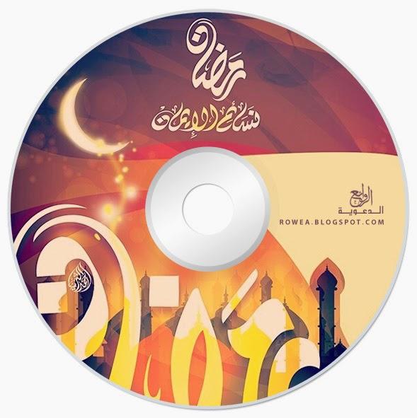 http://rowea.blogspot.com/2014/06/Ramadan1435.html