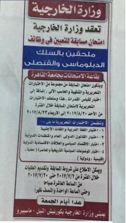 """مسابقة وزارة الخارجيه """" وظائف حكومية  """" للخريجين - منشور يوم 9/6/2017"""