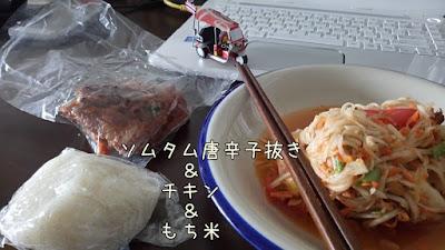 ソムタムとチキンともち米