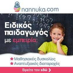 http://go.linkwi.se/z/11495-0/CD20438/?lnkurl=https%3A%2F%2Fwww.nannuka.com%2Fel%2Fsearch%2Fp%2Feidikos-paidagogos%2F