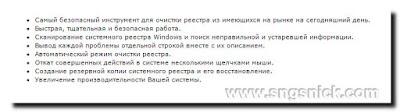 Wise Registry Cleaner PRO 9.46.618 - Основные возможности программы