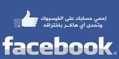 اجعل-حسابك-في-فيسبوك-محمي-100%-وتحدي-اي-هاكر-باختراقه