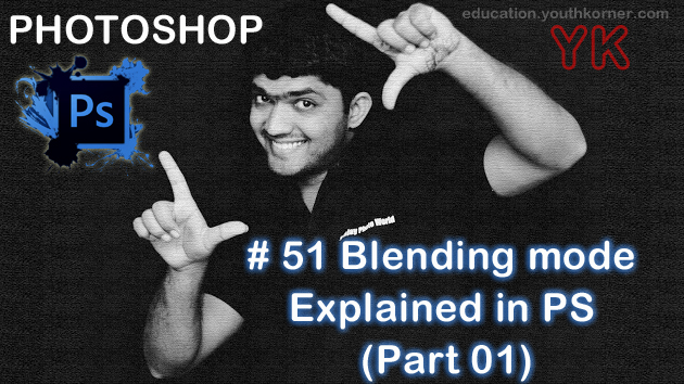 #51 Blending mode explained in Photoshop (Part 01)