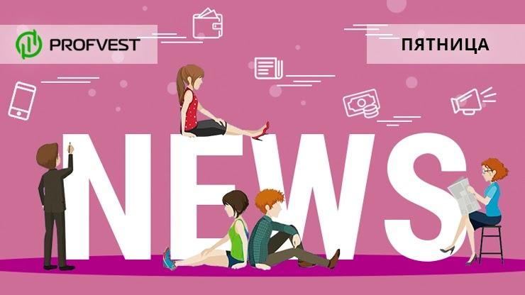 Новости от 22.05.20