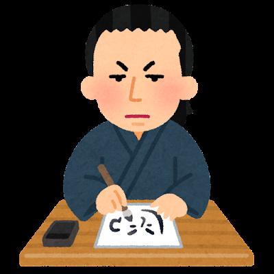 中島登の似顔絵イラスト