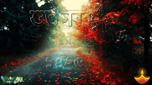 Pohela Boishakh 1426 HD Images