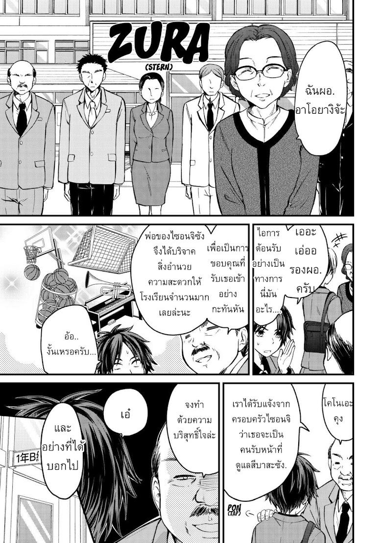 Ojousama no Shimobe - หน้า 20