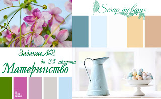 http://scraptovarnsk.blogspot.ru/2016/07/blog-post_26.html