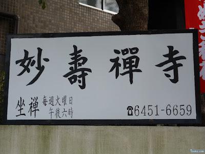 元有栖川宮家勅願所曹洞禅宗称號山妙壽禅寺