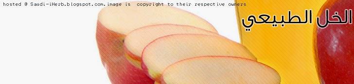 خل التفاح الطبيعي iHerb