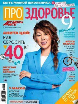 Читать онлайн журнал<br>Про здоровье (№9 сентябрь 2016)<br>или скачать журнал бесплатно