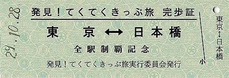 「発見! てくてくきっぷ旅」参加賞