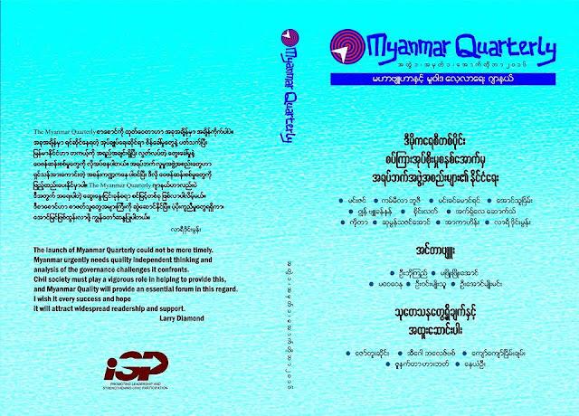 Myanmar Quarterly မဟာဗ်ဴဟာႏွင့္ မူဝါဒ ေလ့လာေရးဂ်ာနယ္ ထြက္ရွိ