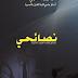 كتاب: نصائحي لطلبة العلوم القانونية. د فريد السموني.