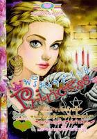 ขายการ์ตูนออนไลน์ การ์ตูน Princess เล่ม 128