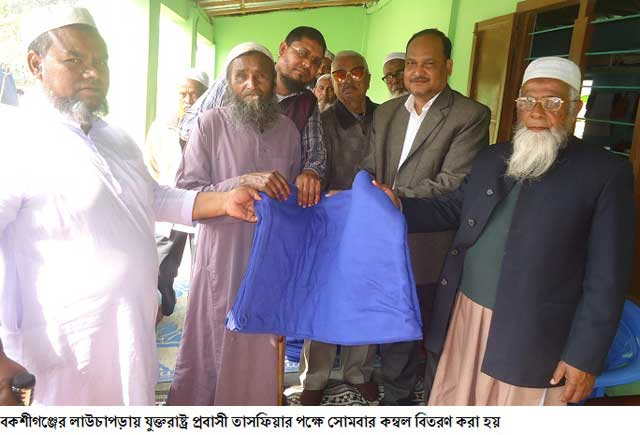 Blanket distribution in favor of US expatriate Tasafia
