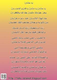 Teks Sholawat Ya Hannan Ya Mannan