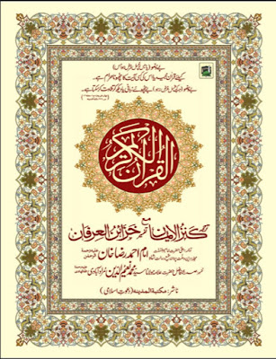 Download: Al-Quran – Kanz-ul-Iman with Tafsser-e-Khazain-ul-Irfan pdf in Urdu