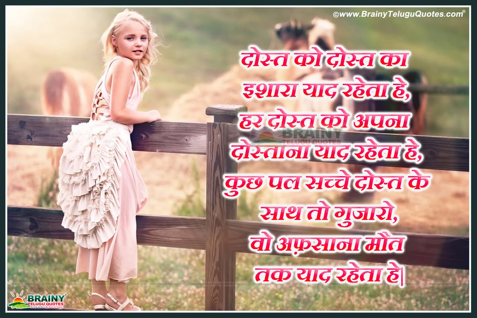 Here is a Latest Hindi Language New True Friendship dosti Shayari and Wallpapers Daily