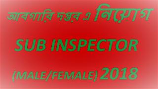 Excise Police Recruitment 2018