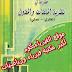 تحميل كتاب مقدمة في نظرية الحلقات والحقول pdf كامل برابط مباشر-صفوان محمد عادل عويرة