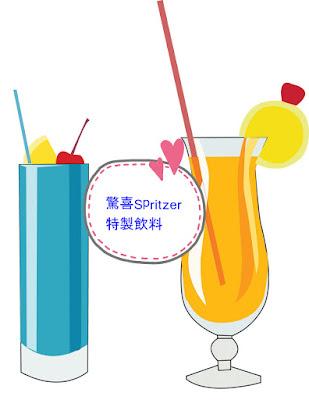 Spritzer,Spritzer Sparkling,free,Pavillion