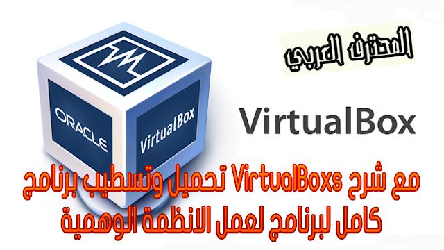 تحميل وتسطيب برنامج VirtualBoxs مع شرح كامل لبرنامج لعمل الانظمة الوهمية