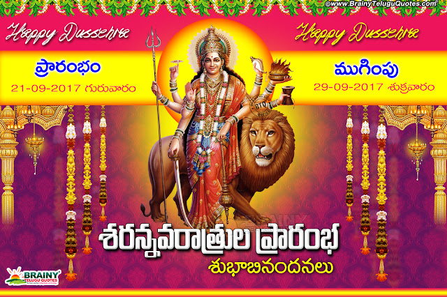 navaraatri information in telugu, goddess durga images with dussehra information,