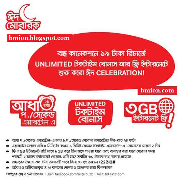 Made you airtel unlimited talktime offers