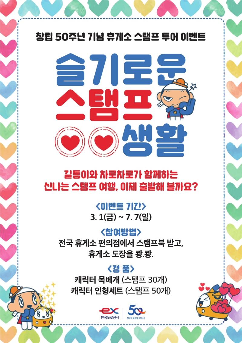 한국도로공사, 창립 50주년 맞아 어린이를 위한 스탬프투어 이벤트