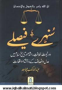 Sunehre Faisle Abdul Malik