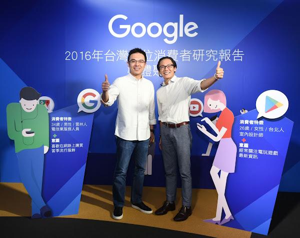 Google:69%的台灣消費者傾向在購物前先上網研究