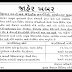 Industrial Training Institute (ITI), GANDHINAGAR has published Advertisement for bharti rozgaar mela for various posts 2018.