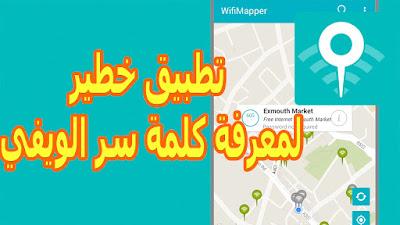 WifiMapper - Free Wifi Map تطبيق مجاني للوصول الى ملايين كلمات السر لشبكات الواي فاي في جميع أنحاء العالم في هاتفك !.. شرح البرنامج عبر الفيديو التالي فرجة ممتعة .