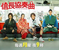 Phim Nobunaga Concerto (2014)