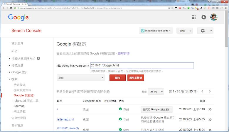Google 模擬器畫面