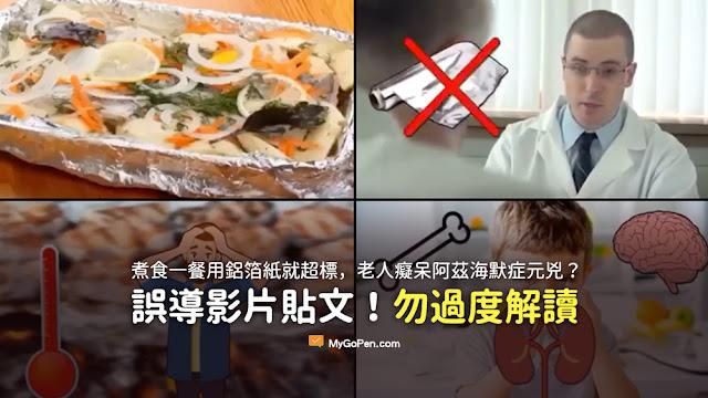 煮食一餐用鋁箔紙 就吃下超標的有毒鋁金屬元素了 鋁 老人癡呆症阿茲海默症的原兇 謠言 影片