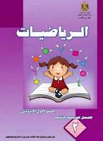 تحميل كتاب الرياضيات الجديد للصف الاول الابتدائى الترم الثانى