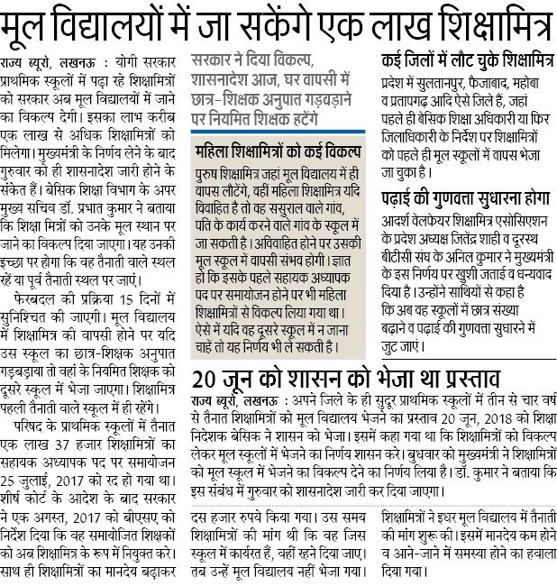 Shikshamitra News Apne School Me Laut Sakenge Shikshamitra