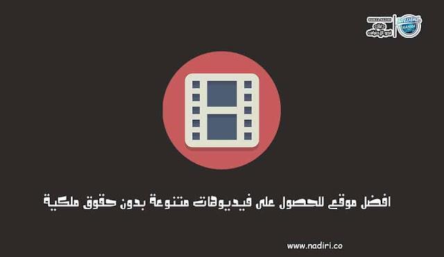 افضل موقع للحصول على فيديوهات متنوعة بدون حقوق ملكية و بجودة عالية